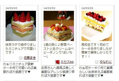 雛祭りケーキれぽ