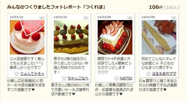 ショートケーキれぽ