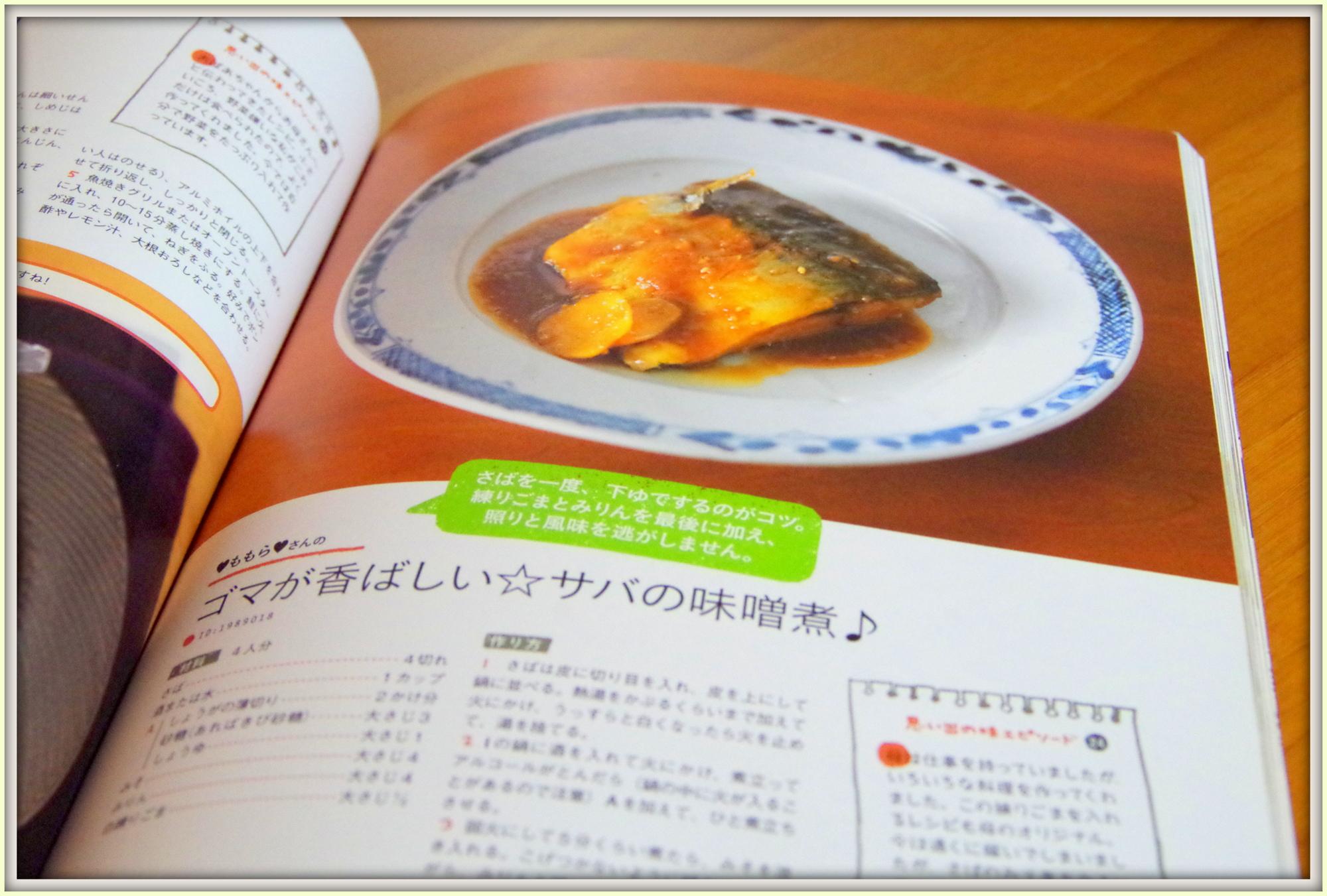 レシピページ