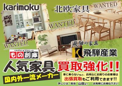 2014-03  有名メーカー モノ倉庫用_convert_20140703160911
