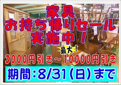 家具2014夏_convert_20140802174759