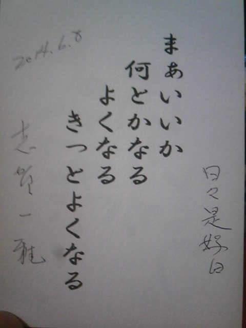 志賀先生サイン