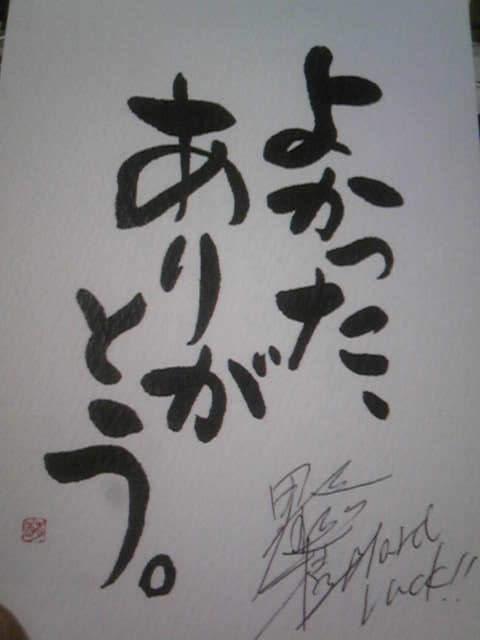 野中 サイン