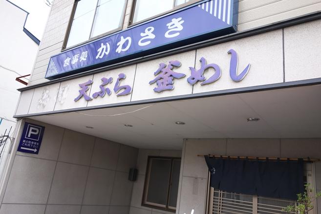 かわさき_01