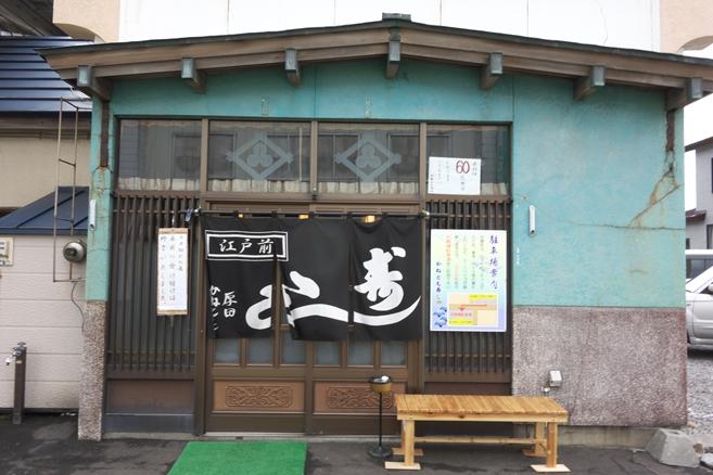 かねとも寿司_01