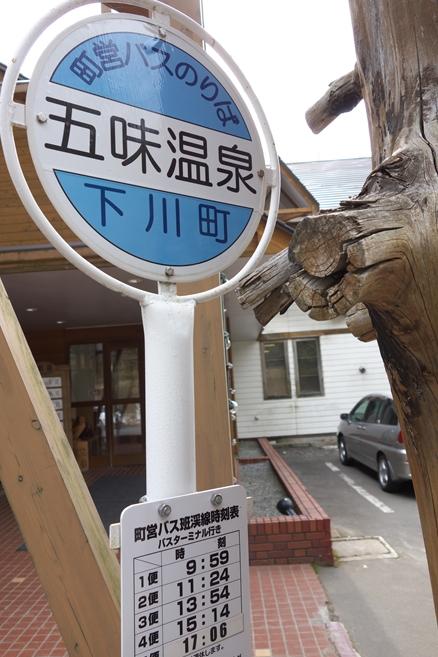 五味温泉_01