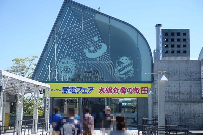 ヤマダ電機 家電フェア2014&大処分蚤の市in札幌ドーム_01