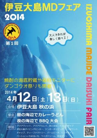 MDフェアのポスター