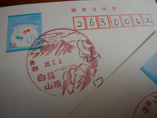 山頂郵便局 消印
