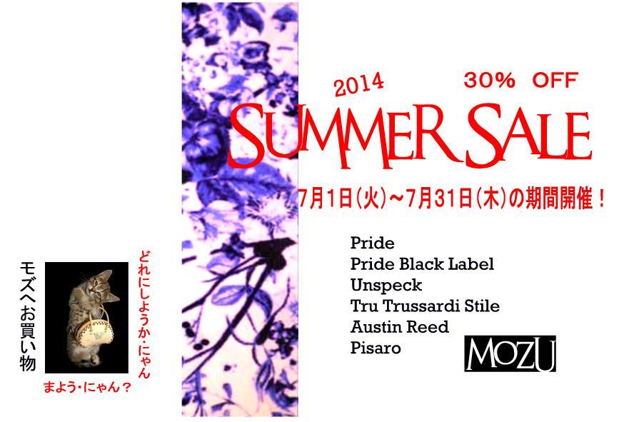 2014 Summer Sale2本セール