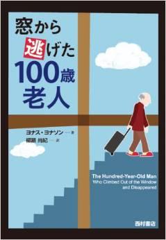 窓から逃げた100歳老人
