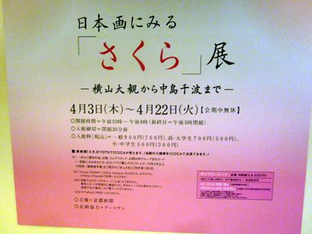 jrsakura1.jpg