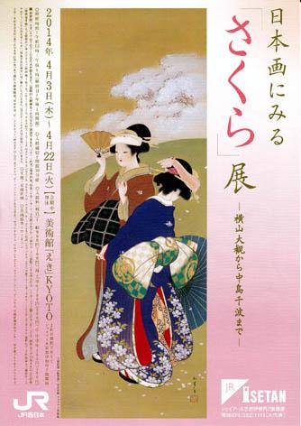 jrsakura2.jpg