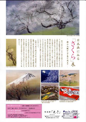 jrsakura3.jpg