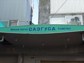 DSC00557-2014re.jpg