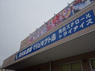 DSC01486-2014re.jpg