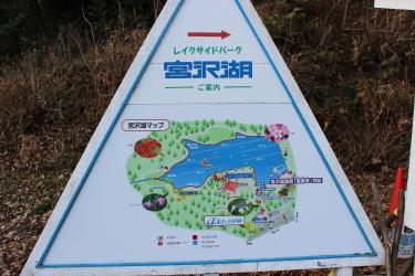 レイクサイドパーク宮沢湖
