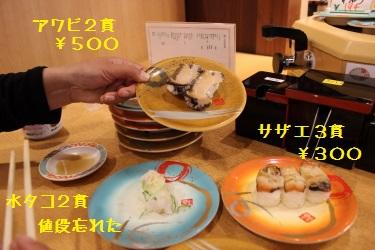 地元の回転寿司