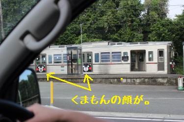 くまもんの電車