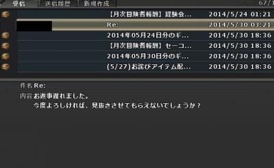wo_20140530_222436.jpg
