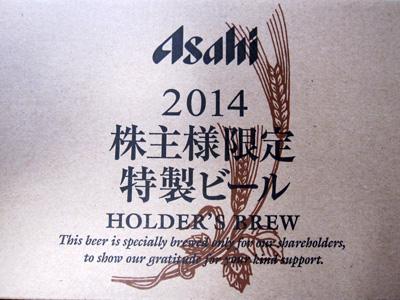 株主限定特製ビール