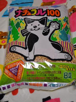探してた猫砂