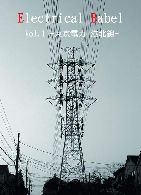 electricalbabel_vol1_coverweb.jpg