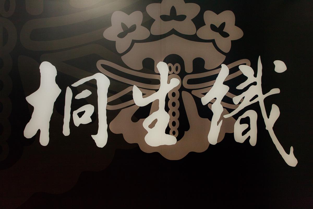 140601桐生01