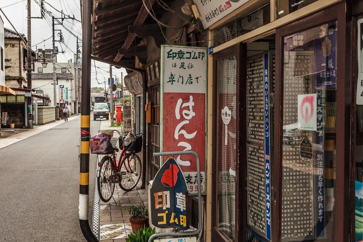 140610栃木市38