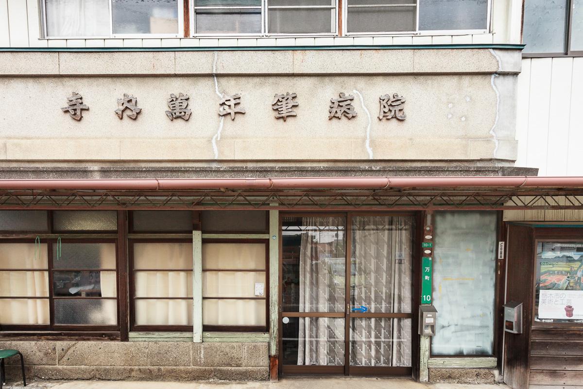 140610栃木市52