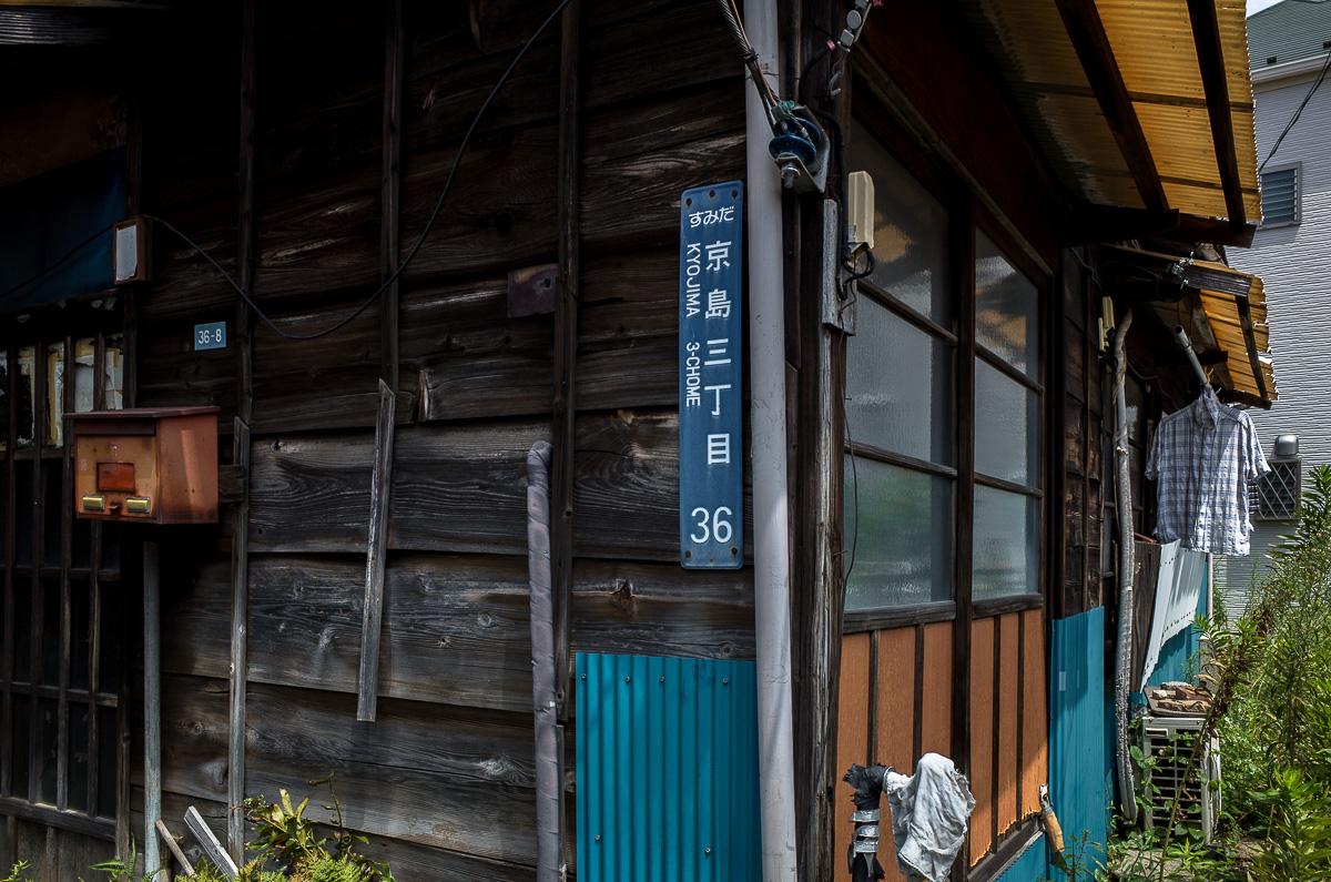 140813押上文花京島-1-46