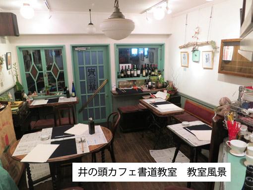 井の頭 カフェ書道教室 練習風景