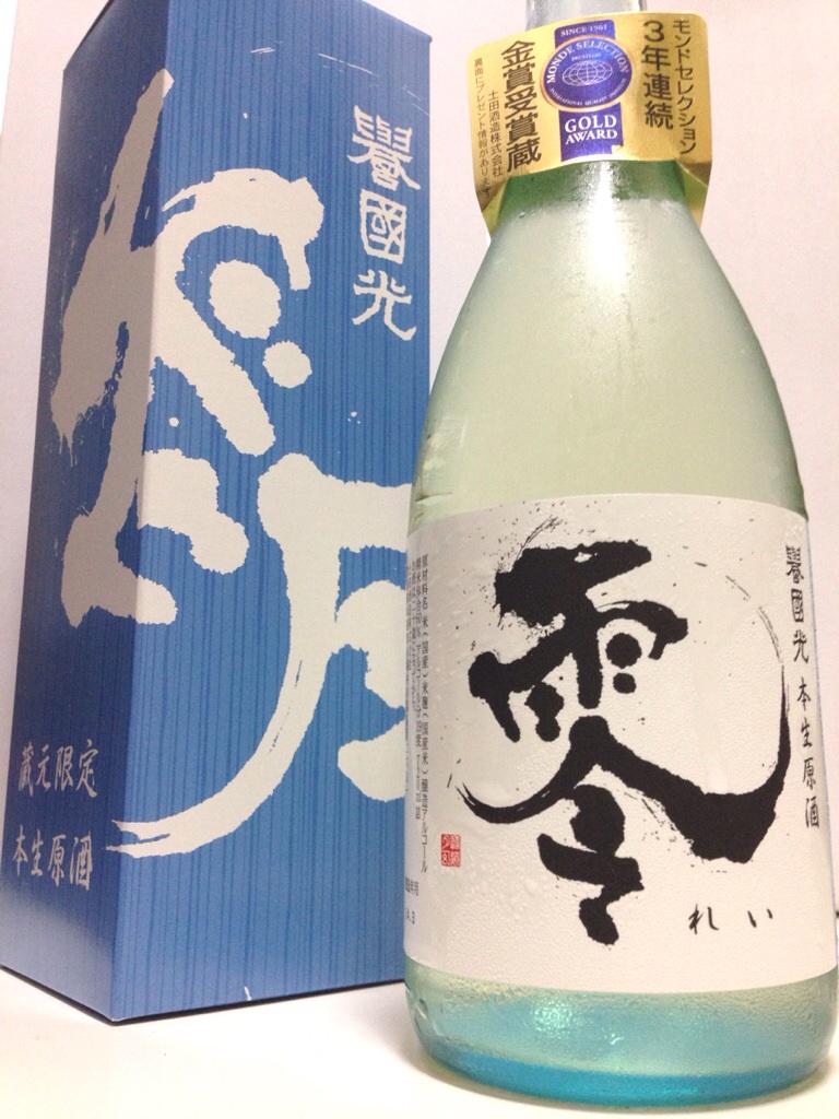 譽國光・土田酒造 「零」 完成品