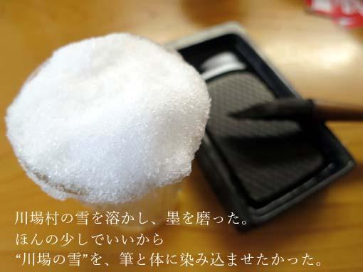群馬県川場村・雪で墨を磨る