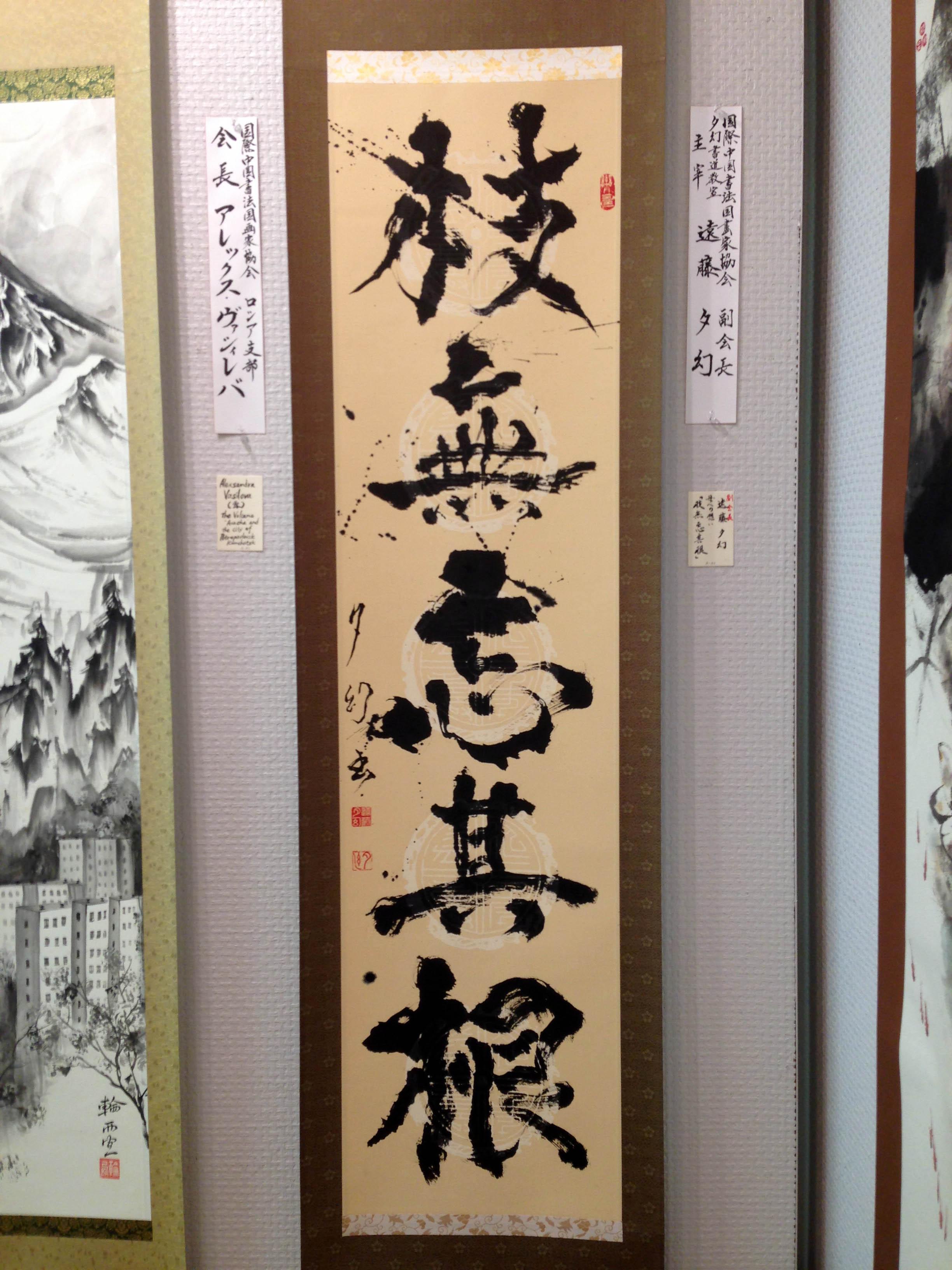 洛陽中国書法水墨画院展 出展作品 「枝無忘其根」 遠藤夕幻 書