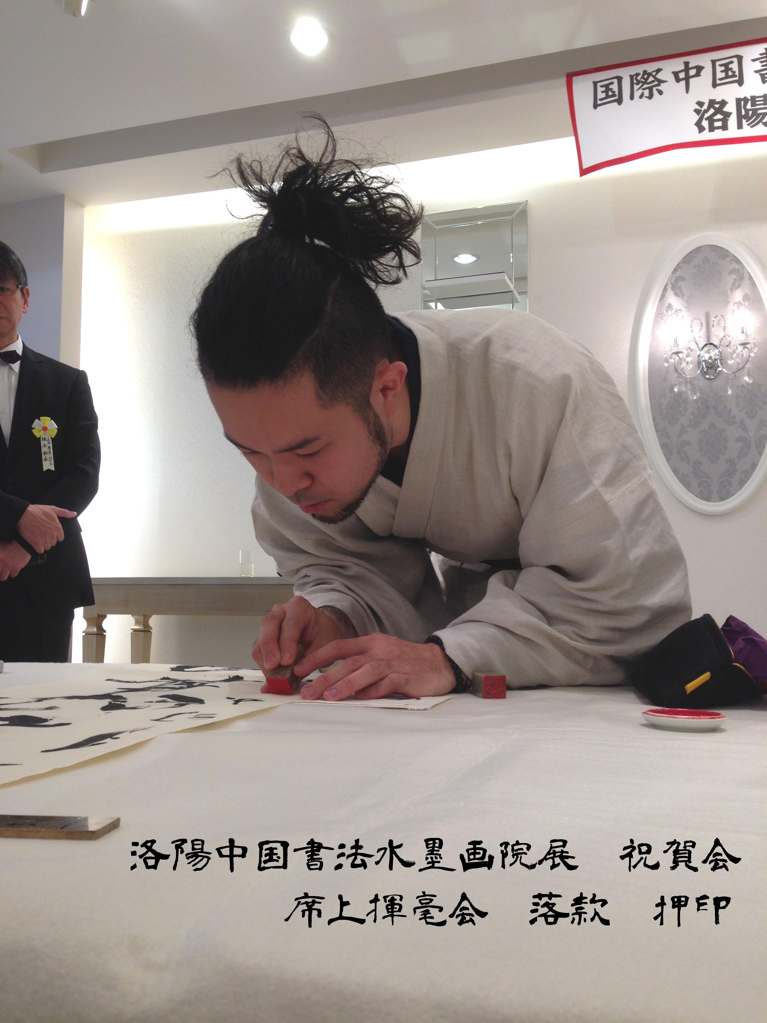 洛陽中国書法水墨画院展 2014 祝賀会 揮毫会 作品制作 書 遠藤夕幻