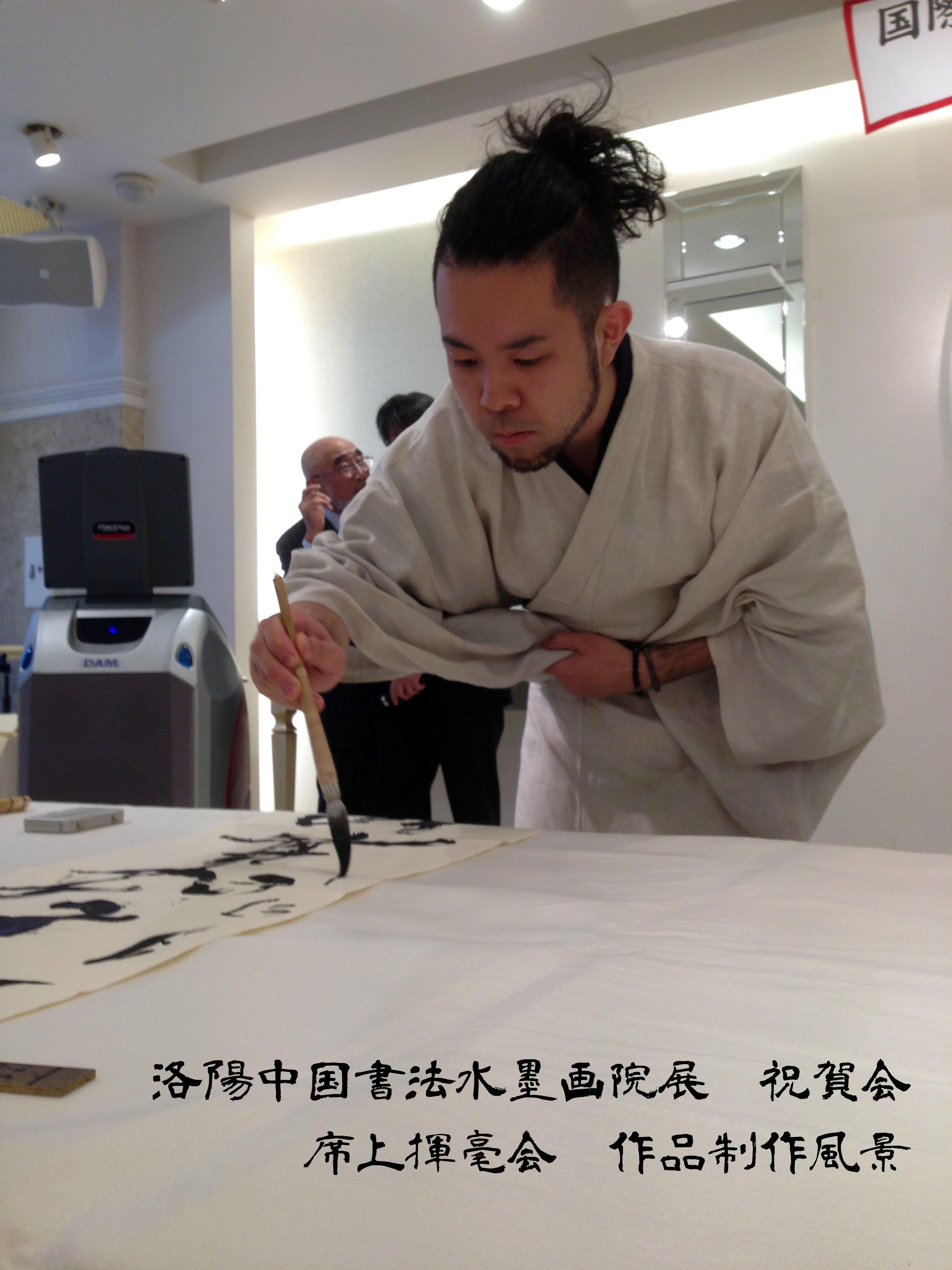 洛陽中国書法水墨画院展 2014 祝賀会 揮毫会 作品制作