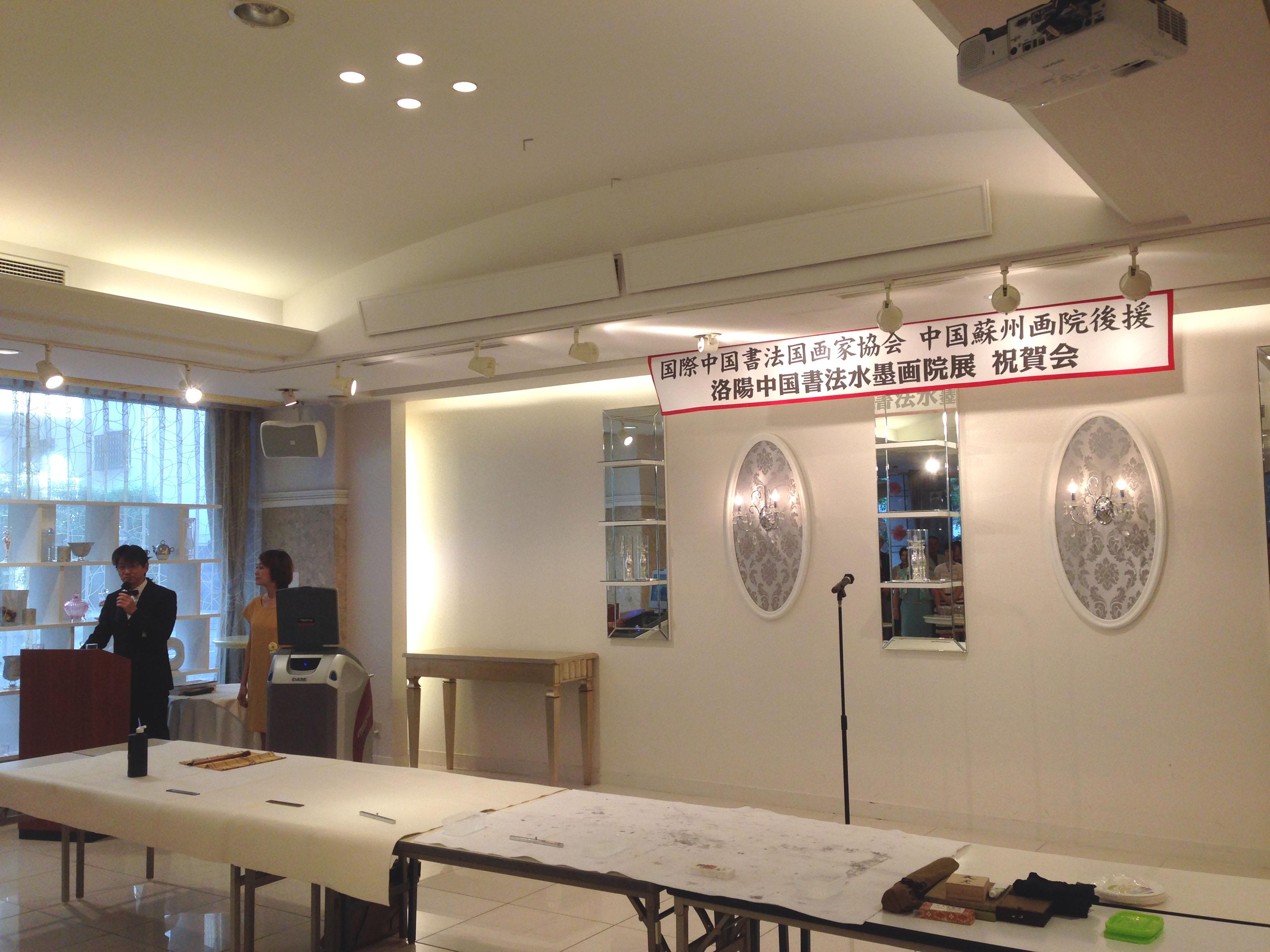 洛陽中国書法水墨画院展 2014 祝賀会