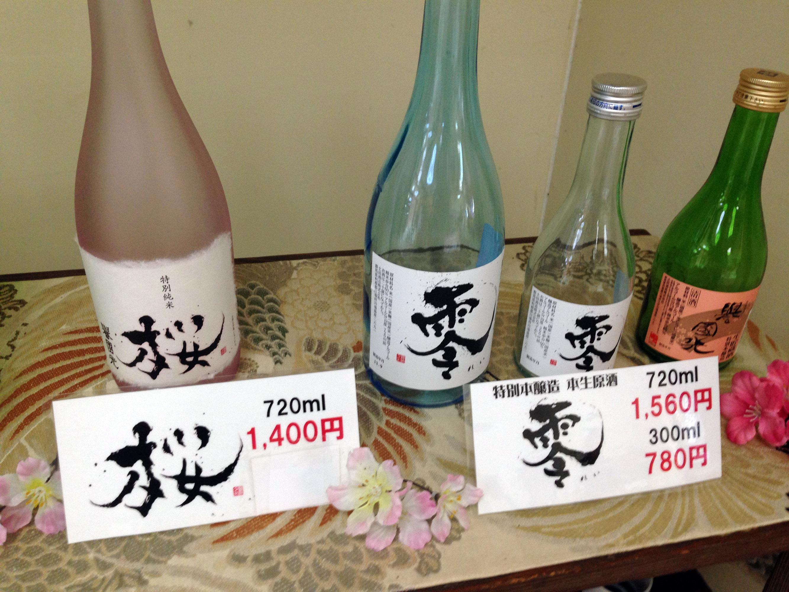 譽國光・土田酒造 酒蔵の直売所にて 遠藤夕幻書 「零」&「桜」