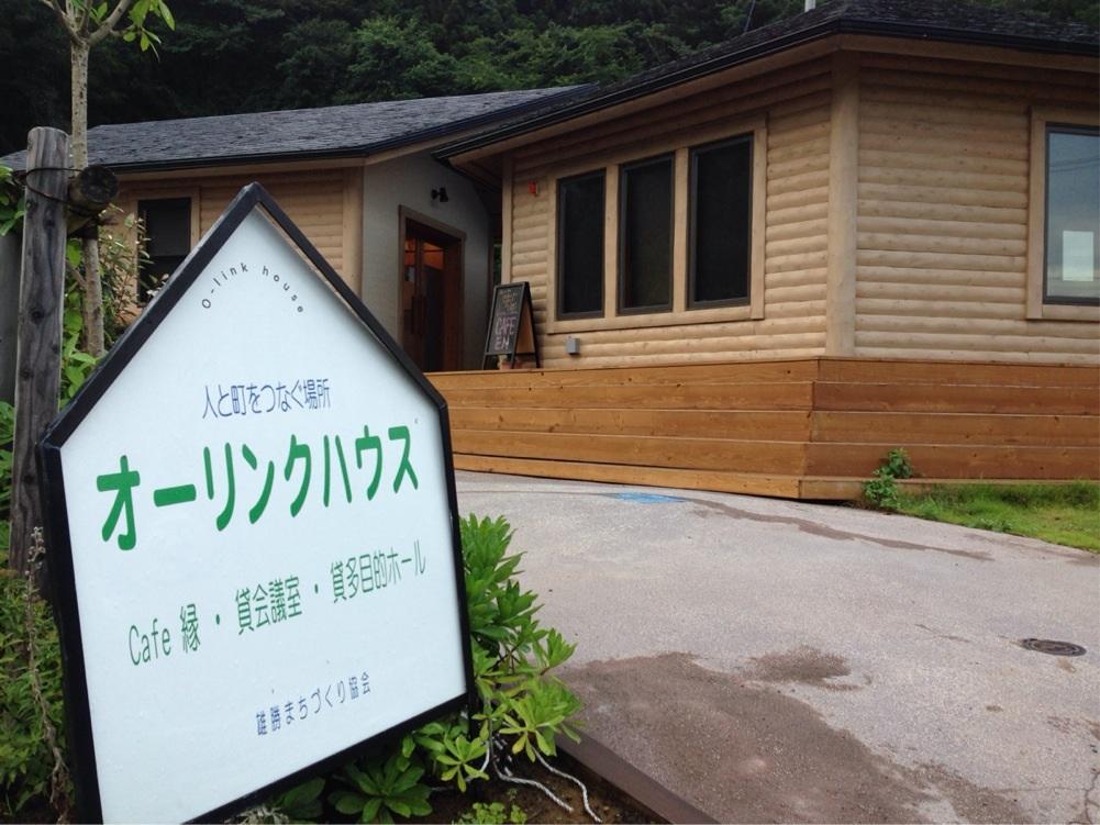 雄勝まちづくり協会 オーリンクハウス 外観 撮影:遠藤夕幻 2014/08/11