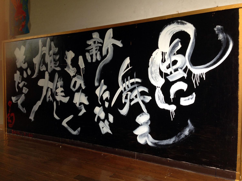 2011年制作 壁書・遠藤夕幻 書 雪月花廊にて