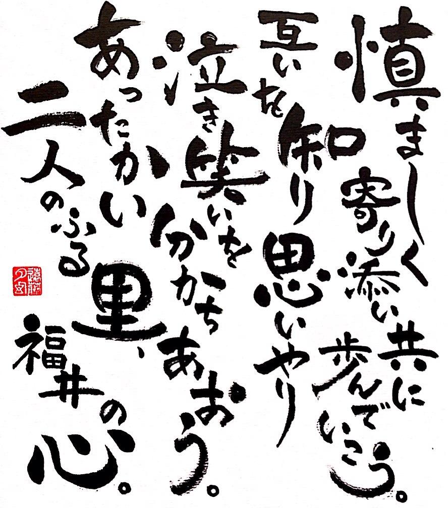 色紙作品2 オーダーメイド 遠藤夕幻書