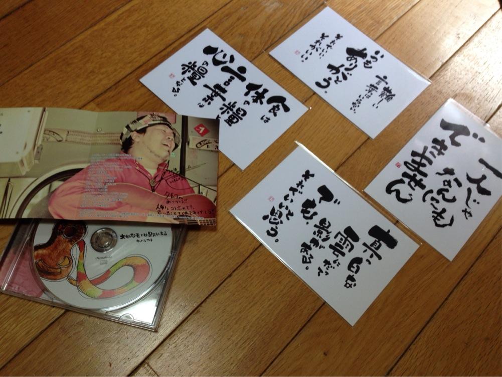 タカハシナオトCD「大切なモノは足元にある」&遠藤夕幻 旅のポストカード