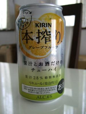 KIRIN 本搾り グレープフルーツ