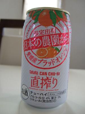 直搾り 日本の農園から 愛媛産ブラッドオレンジ