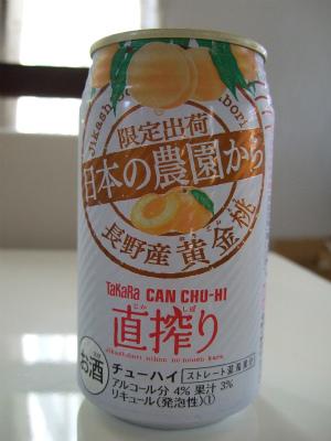直搾り 日本の農園から 長野産黄金桃