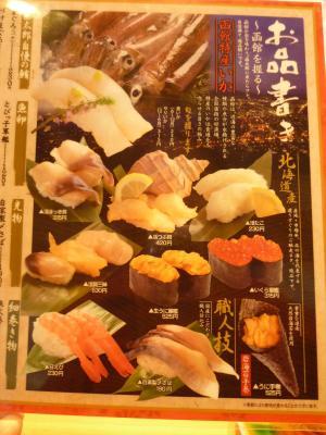 2013.11.4寿司10