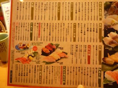 2013.11.4寿司11