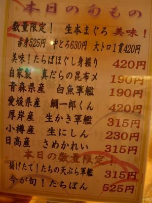 2013.11.4寿司13