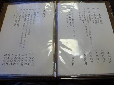 2014.1.9京楽軒-2